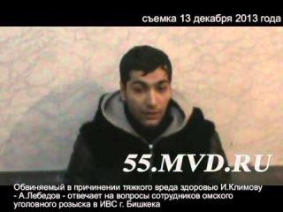 Задержанный в г. Бишкеке гр. Лебедов отвечает на вопросы омских полицейских ч.2