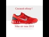 Посылка из Китая . Кроссовки Nike air max 2013 покупал на Aliexpress