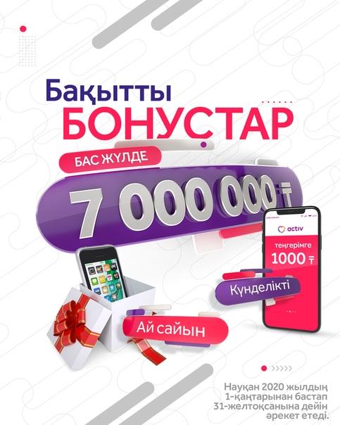 Апта сайын iPhone 11 Pro немесе Samsung Galaxy Note 10 ұтып ала аласыз!