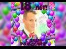 С днем рождения Антоша