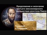 Новый Завет. Послание ап. Павла к Римлянам