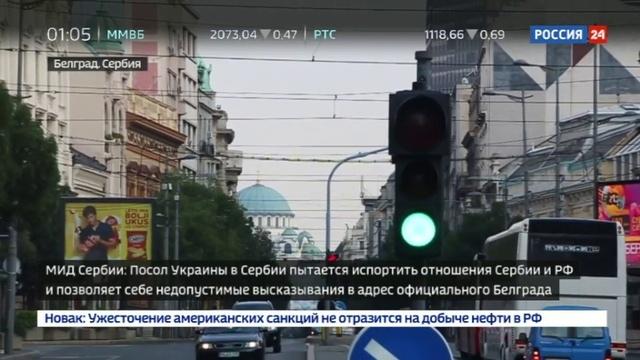 Новости на Россия 24 • Госсекретарь Сербии: посол Украины портит отношения Белграда и Москвы