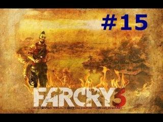 Far Cry 3, Прохождение на русском ч.15 Человек по имени Хойт