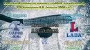 20.04.2018 Турнир памяти Копенкина. ХК Саров-2009 - Лада-2009 (Тольятти)
