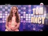t.A.T.u. в топ листе на Ru.TV / тема: Евровидение .