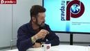 Интервью Мусиенко А В и Лебедева К Е на Правда ру