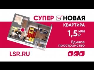 «СуперНовая» квартира ЛСР