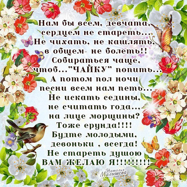 Главное девчата сердцем не стареть стих