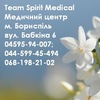 Медицинский центр Team Spirit Medical