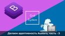Верстаем адаптив для Austera на Bootstrap 4 Практика Bootstrap 4 Часть 5