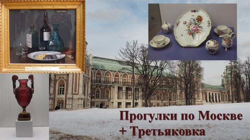 Мой вариант экскурсии Москва за ... дня и мини-экскурсия по Третьяковке, театр Август.