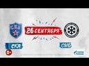 Билеты на матч ХК СКА - ХК Сибирь