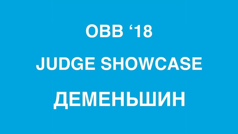 Деменьшин - Judge Showcase / OBB'18