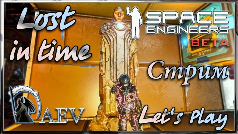 Space Engineers - Lost in time ► 🔴 Стрим!