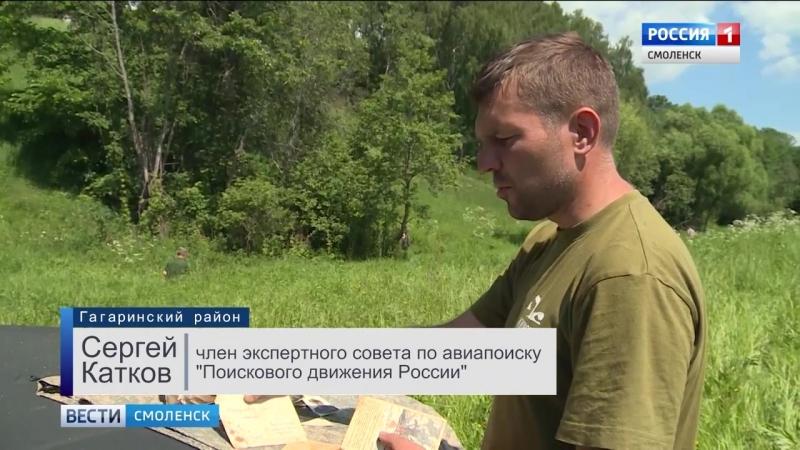 Смоленские поисковики ищут останки советского летчика