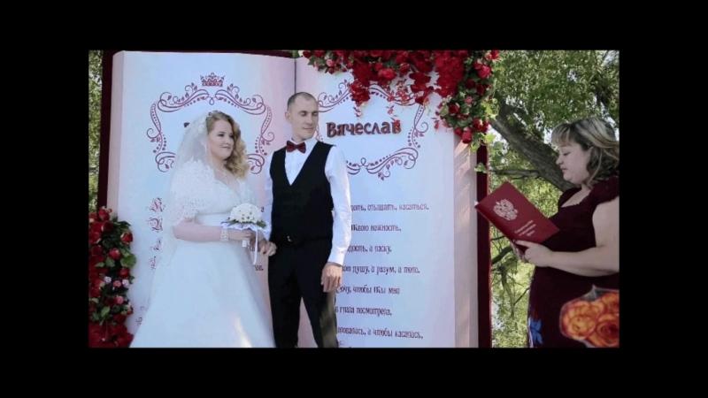 Свадьба Вячеслава и Элины 18.08.2017