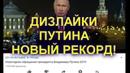Дед, вали на пенсию . Скандальное видео поздравления Путина удалено из-за комментариев