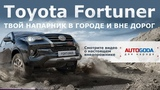 Toyota Fortuner 2 поколение - тест драйв. Тест внедорожника 4x4 Тойота Фортунер 2018 (18+)