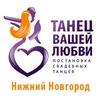 Свадебный танец №1. Постановка: Нижний Новгород