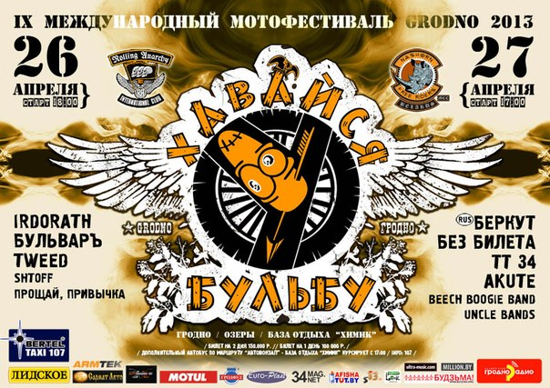 """IX байк-фестиваль """"ХАВАЙСЯ У БУЛЬБУ-2013"""""""