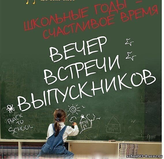 Афиша Омск ВСТРЕЧА ВЫПУСКНИКОВ 2009