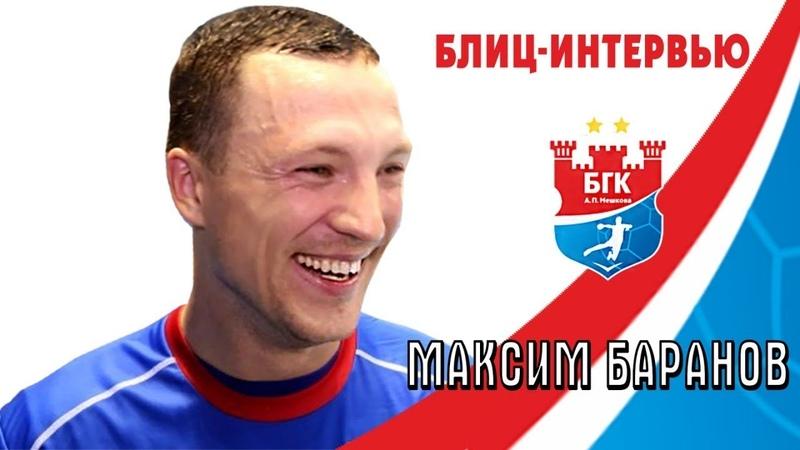 Блиц-интервью с Максимом Барановым
