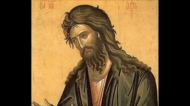 Акафист Пророку, Предтече и Крестителю Господню Иоанну