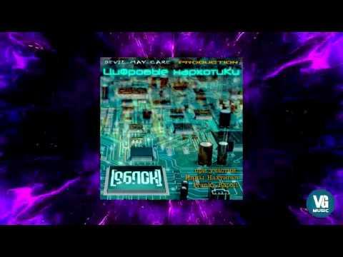 [9БЛОК] - Цифровые Наркотики (full album)