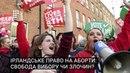 Ірландське право на аборти: свобода вибору чи злочин?