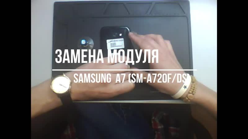 Замена модуля дисплея на Samsung Galaxy A7 (SM-A720F/DS)