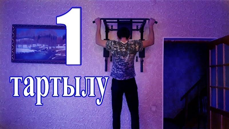 Мүмкін Емес 1 Рет ТАРТЫЛУ! Істей Аласыңба
