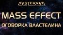 Оговорка Властелина Верят ли жнецы в свою миссию Misterium Mass Effect