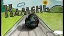 Камень Л.Н. Толстой. Мультфильм со смыслом, аудиокнига.