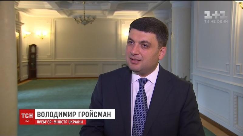 Гройсман наказав наглядовій раді Укрзалізниці модернізувати структуру підприємства