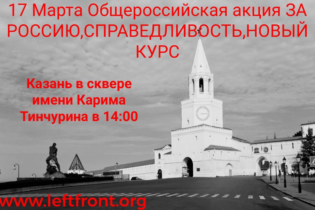 Афиша Казань Митинг 17 марта ЗА Россию, ЗА справедливость!