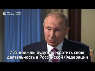 Путин рассказал, сколько американских дипломатов покинет Россию