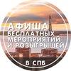 Афиша бесплатного в Санкт-Петербурге | Питер