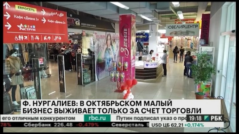 РБК. ОБОЗРЕВАТЕЛЬ. Флюр Нургалиев - о малом бизнесе в торговле