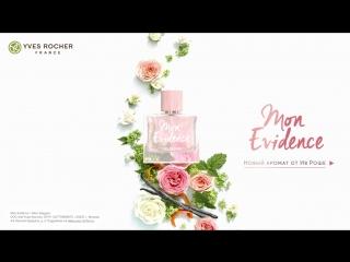 Новый аромат от Ив Роше