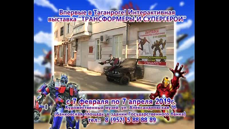 Трансформеры и супергерои г. Таганрог