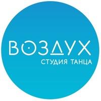 Логотип ВОЗДУХ - студия современного танца