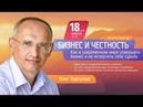 Олег Торсунов. Бизнес и честность. Москва, 2018.07.18