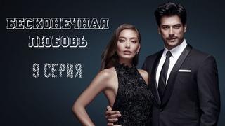 Черная (Бесконечная) Любовь / Kara Sevda 9 Серия (дубляж) турецкий сериал на русском языке