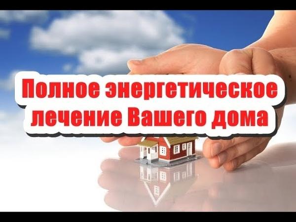 🔹Полное энергетическое лечение Вашего дома