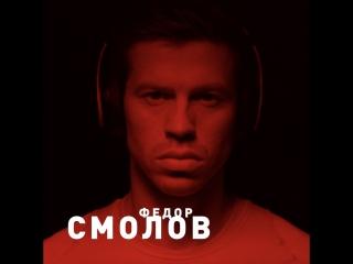 Фёдор Смолов | Made Defiant | Beats by Dre