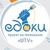 Едоки на городском телеканале UTV