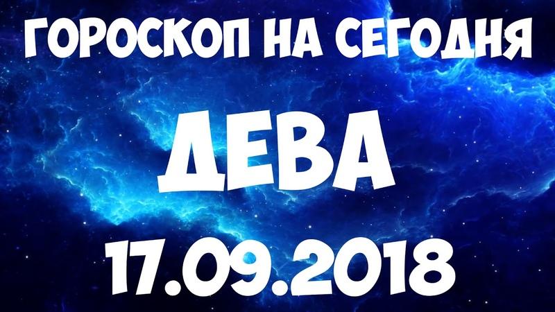 ДЕВА гороскоп на 17 сентября 2018 года