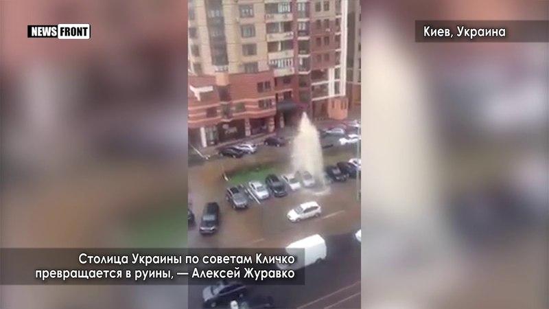 Столица Украины по советам Кличко превращается в руины, — Алексей Журавко