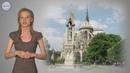 Французский 5 класс. Notre Dame de Paris – географическое и духовное «сердце» Парижа.