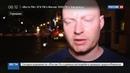 Новости на Россия 24 Погибший в результате взрыва в Ансбахе является главным подозреваемым